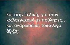 Αποτέλεσμα εικόνας για εγωισμος Truth And Lies, World Information, Greek Quotes, No Response, Poems, Wisdom, Mood, Thoughts, Life