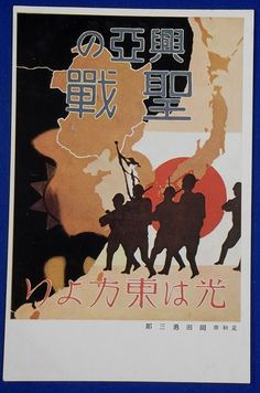 "1930's Japanese Army Asia Propaganda Postcard ""The Holy War for Prospering Asia / The Shine comes from the East"" (Artwork in The 14th Division's Poster Art Contest) - Japan War Art"