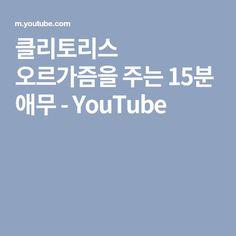 클리토리스 오르가즘을 주는 15분 애무 - YouTube
