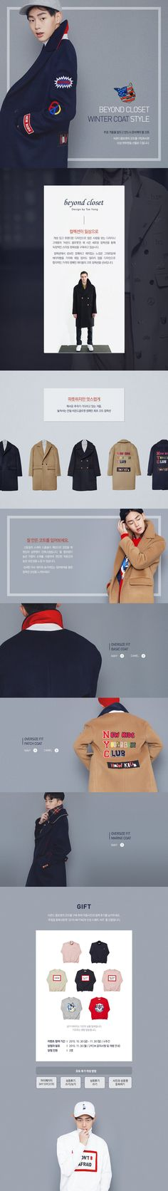 [ONLY 29CM] beyond closet, 겨울 코트 시리즈 공개 & 포토 후기