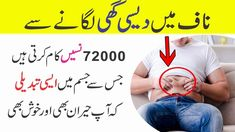 Health benefits of desi ghee or oil in belly button at night Beauty Tips For Skin, Health And Beauty Tips, Health Advice, Health Remedies, Home Remedies, King And Queen Pictures, Urdu Quotes With Images, Desi Ghee