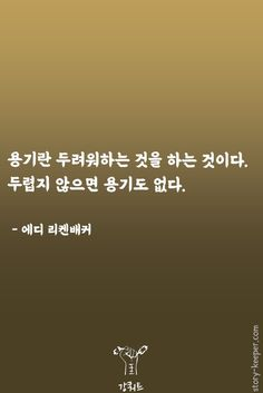#강쿼트, #명언, #경구, #에디리켄배커, #용기, #두려움, #Kquote, #quote, #aphorism, #EddieRickenbacker, #courage, #afraided, #scared Great Words, Life Skills, Famous Quotes, Study, Writing, Feelings, Sayings, Inspiration, Image