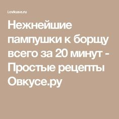 Нежнейшие пампушки к борщу всего за 20 минут - Простые рецепты Овкусе.ру