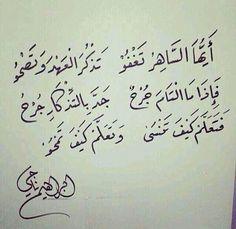 من أجمل القصائد التي قرئتها !!! .ألآطلآل