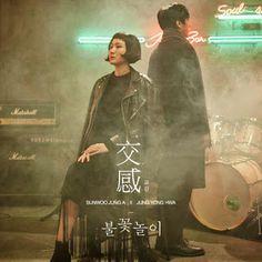 KPOP Music Lyrics: Sunwoo Jung A & Jung Yong Hwa (CNBLUE) – Fireworks...