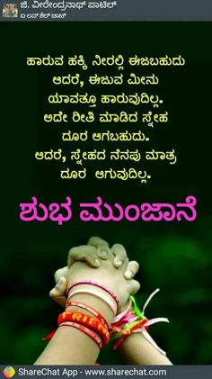 Best Good Morning Life Quotes Kannada