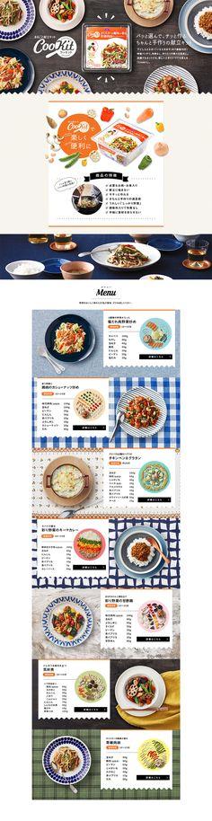 イオン株式会社様の「CooKit」のランディングページ(LP)シンプル系|食品 #LP #ランディングページ #ランペ #CooKit
