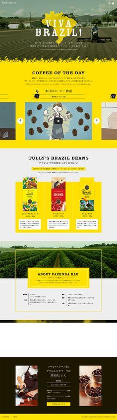 ランディングページ LP VIVA BRAZIL|飲料・お酒|自社サイト
