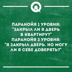 Фотография Man Humor, Psychology, Jokes, Wisdom, Romantic, Sayings, Funny, Pranks, Humor