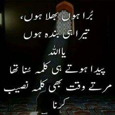 Urdu Quotes, Poetry Quotes, Urdu Poetry, Qoutes, Islamic Phrases, Islamic Messages, Islamic Quotes, Dua In Urdu, Prophet Muhammad