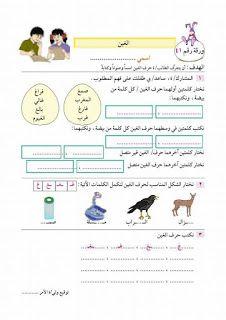 تمارين متنوعة على الحروف موارد المعلم Arabic Worksheets Blog Posts Blog