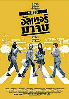 ดูหนังใหม่ออนไลน์ 2538 อัลเทอร์มาจีบ ฟรี - ดูหนังใหม่ออนไลน์ฟรี