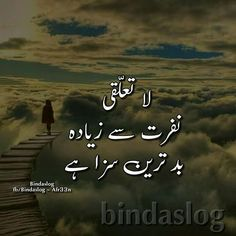 Hni b chye Inspirational Quotes In Urdu, Poetry Quotes In Urdu, Best Urdu Poetry Images, Urdu Poetry Romantic, Ali Quotes, Love Poetry Urdu, Islamic Love Quotes, My Poetry, Urdu Quotes