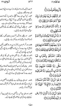 Irfan ul Quran   Part #: 18 (Qad aflaha)   Page 542