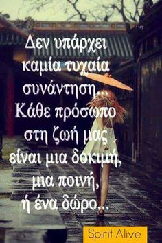 Greek Quotes, Wise Quotes, Poetry Quotes, Inspirational Quotes, Music Quotes, Cool Words, Wise Words, Journey Quotes, Greek Words