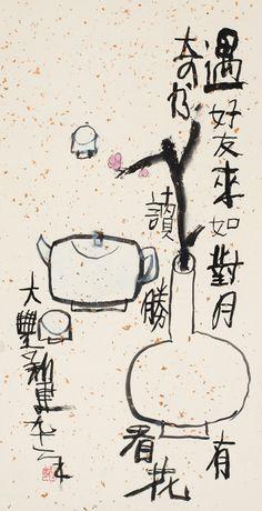 朱新建 Zhu Xinjian,对月看花
