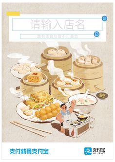 2018 I illustration for Alipay 支付宝商家插画项目 on Behance Flat Design Illustration, Business Illustration, Illustration Art, Food Design, Game Design, Japanese Pastries, Food Painting, Food Drawing, Cartoon Design