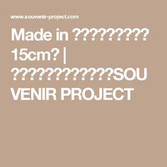 Made in 東京:「つくし定規 15cm」 | スーベニアプロジェクト|SOUVENIR PROJECT