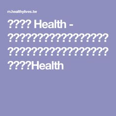 每日健康 Health - 冬天「腳後跟」乾燥龜裂?不用怕,學會「天然八招」找回水嫩少女雙足! 每日健康Health