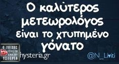 Funny Greek, English Quotes, True Words, Funny Quotes, Humor, Memes, Pictures, Funny Phrases, Photos