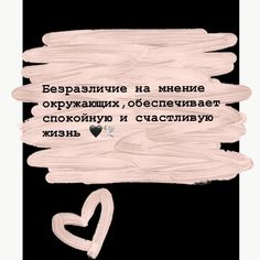 Cool Words, Wise Words, Crying Eyes, Russian Quotes, Truth Of Life, Just Love, Instagram Story, Sentences, Quotations
