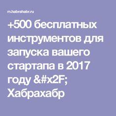 +500 бесплатных инструментов для запуска вашего стартапа в 2017 году / Хабрахабр