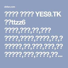 비아그라 구입판매 YES9.TK 카톡ttzz6 사용후기,팝니다,미국,치사량 비아그라,구입판매,사용후기,효과,정품비아그라,가격,복용법,팝니다,비아그라제조법,만들기,구매방법,비아그라처방,효능,섹스,비아그라부작용,직거래,직구,사이트,비아그라팔아요,약효,거래방식,비아그라종류,행사,치사량,비아그라지속시간,