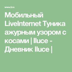 Мобильный LiveInternet Туника ажурным узором с косами | Iluce - Дневник Iluce |