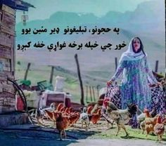 Pashto Shayari, Pashto Quotes, Harley Quinn Halloween, Stylish Girl Images, Islamic Inspirational Quotes, Girls Image, All Pictures, Cool Words, Poems