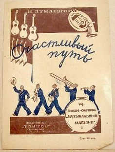 Soviet music book cover