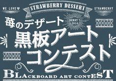 苺のデザート 黒板アートコンテスト