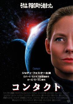 コンタクト - 作品 (1997)