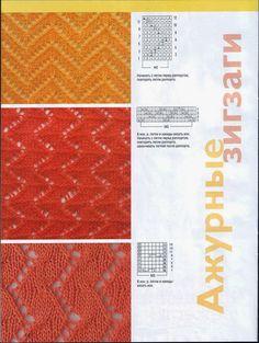 πρότυπα σχέδια για πλέξιμο με βελόνες, πλεκτά, pilot projects for knitting needles, knitted, Pilotprojekte für die Stricknadeln, Strick