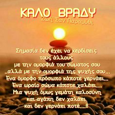 Good Night, Good Morning, Happy Wishes, Greek Quotes, Real Life, Advice, Wisdom, Thoughts, Words