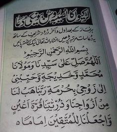 Best Islamic Quotes, Muslim Love Quotes, Islamic Phrases, Quran Quotes Inspirational, Islamic Messages, Duaa Islam, Islam Hadith, Islam Quran, Prophets In Islam