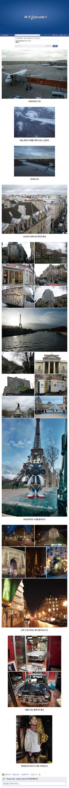M-Fi《Episode》∥ Art & Culture // WORLD WIDE :: Paris : 네이버 블로그