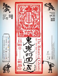 台灣國際錄像藝術展「鬼魂的迴返」 http://art.freedommen.com/archives/13769