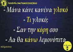 Funny Greek Quotes, Funny Quotes, Stupid Funny Memes, Hilarious, Funny Stuff, Funny Phrases, Try Not To Laugh, Jokes, Lol