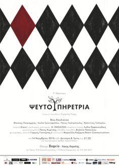«Η Ψευτοϋπηρέτρια» του Πιέρ Ντε Μαριβώ, σε σκηνοθεσία & διασκευή Ζαχαρία Ρόχα. Στο θέατρο Βαφείο - Λάκης Καραλής