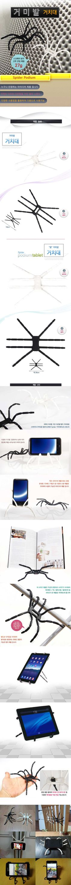 샵N_앨리스N : 왕(王)거미발 거치대 스파이더 포디움 스마트폰 거치대 [W050042]