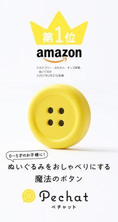 ぬいぐるみをおしゃべりにする魔法のボタン Pechat
