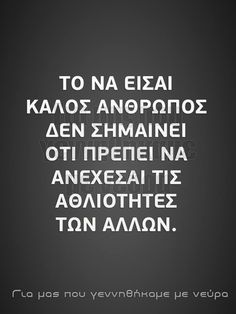 Greek Quotes, So True, Statues, Personality, Inspirational Quotes, Thoughts, Greek Sayings, Inspiring Sayings, Quotes