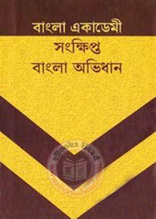 Bangla Text Book