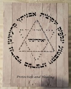 Letters Of Power Hebrew Letters Artwork Healing and Protection from     Letters Of Power Hebrew Letters Artwork Healing and Protection from the Ari    Reproduction   The Letters of Wisdom   Pinterest   Spiritual and Wisdom