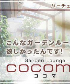 こんなガーデンルームが欲しかったんです!ガーデンラウンジ『ココマ』