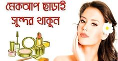 আজ থক মকআপ ছড়ই সনদর থকন সহজ কছ কশল How to Look Good Without... | Bangla Health Tips | Pinterest | Bangla Health Diggo | Pinterest | Pinterest | Pin | Pinterest