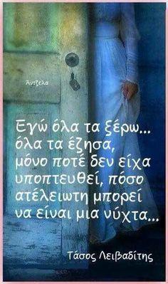 Λειβαδιτης Inspiring Quotes About Life, Inspirational Quotes, Wisdom Quotes, Life Quotes, Love Others, Simple Words, Live Laugh Love, Greek Quotes, Amazing Quotes