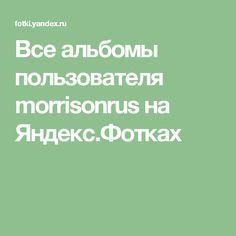 Все альбомы пользователя morrisonrus на Яндекс.Фотках