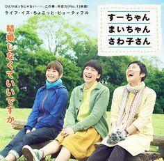 映画『すーちゃん まいちゃん さわ子さん』