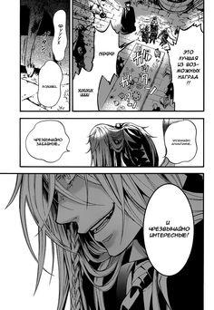 Чтение манги Тёмный дворецкий 18 - 83 Одобряющий дворецкий - самые свежие переводы. Read manga online! - ReadManga.me